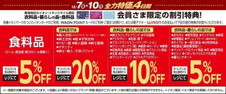 <店舗限定>12/7(金)~12/10(月) 全力特価の4日間 会員さま限定の割引特典企画
