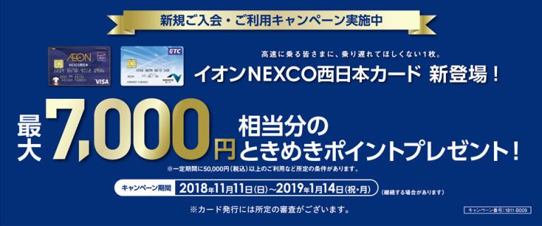 イオンNEXCO西日本カード新登場