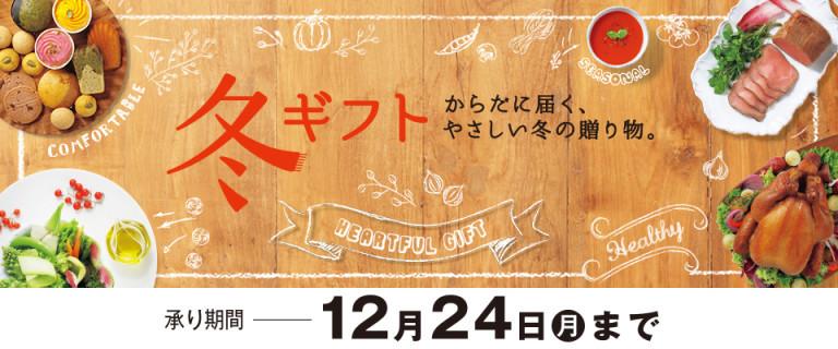 イオンの冬ギフト2018 お申込み承り中!