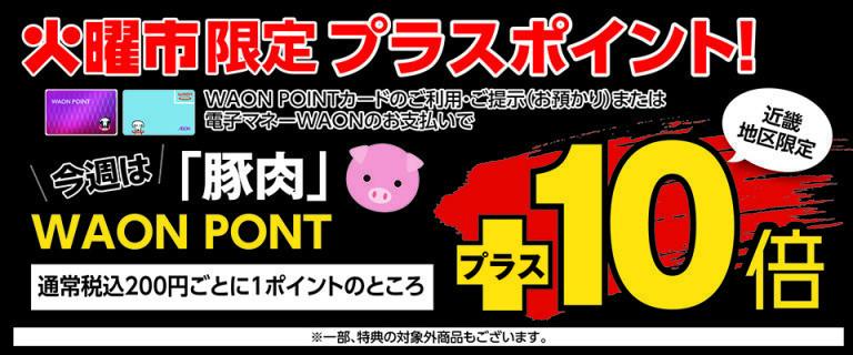 火曜市限定豚肉ポイント+10倍
