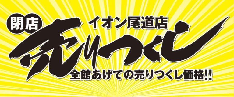 尾道店閉店売尽くしセール2019