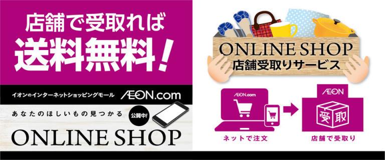 イオンオンラインショップ 店舗受取で送料無料!