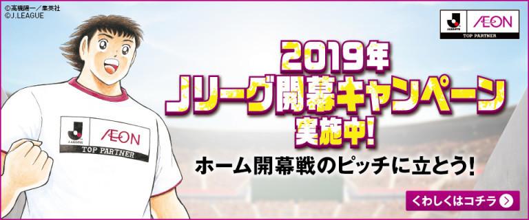 イオン×Jリーグ 2019年Jリーグ開幕キャンペーン