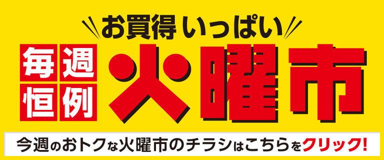 web火曜市(さいたま・栃群)