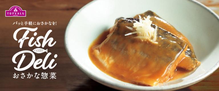 パッと手軽におさかなを! おさかな惣菜 Fish Deli