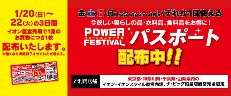 12/31-1/1「新春パスポート」配布中!!