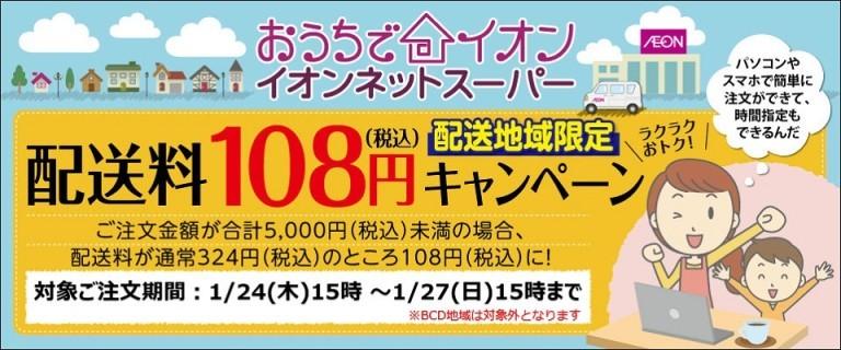【ネットスーパー】配送料キャンペーン