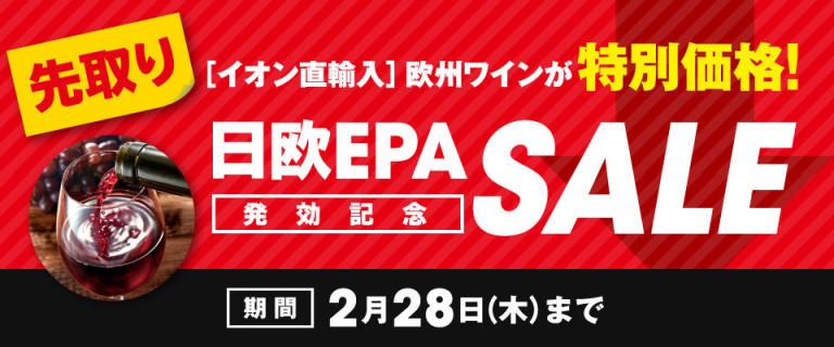 【先取り】日欧EPA発効記念SALE!