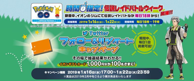 Twitterフォロー&リツイートキャンペーン ポケモンGO時間指定伝説レイドバトルウォーク