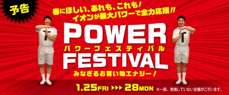 【予告】パワーフェスティバル