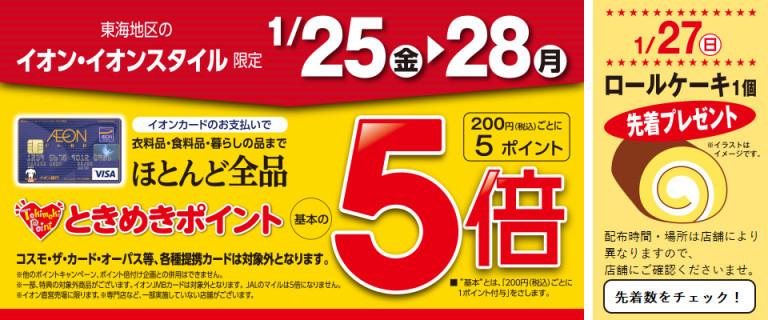<東海地区のイオン・イオンスタイル限定>1/25(金)~28(月) ときめきポイント5倍!