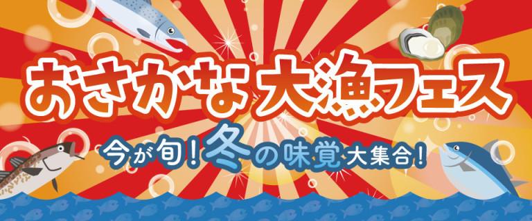 おさかな大漁フェス