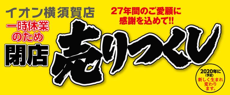 イオン横須賀店 一時休業のため閉店売りつくし 開催中!