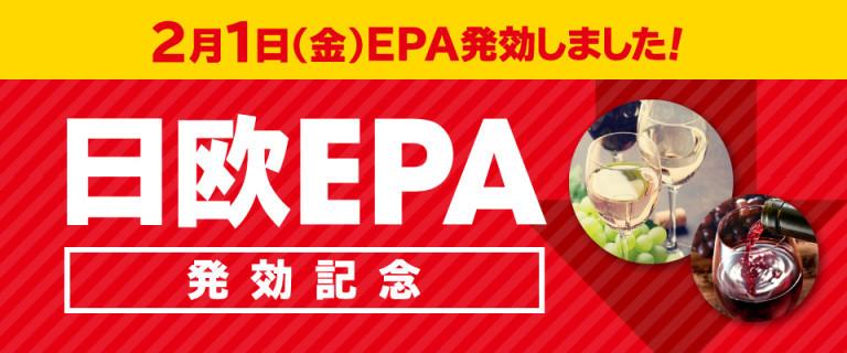 日欧EPA発効記念SALE!
