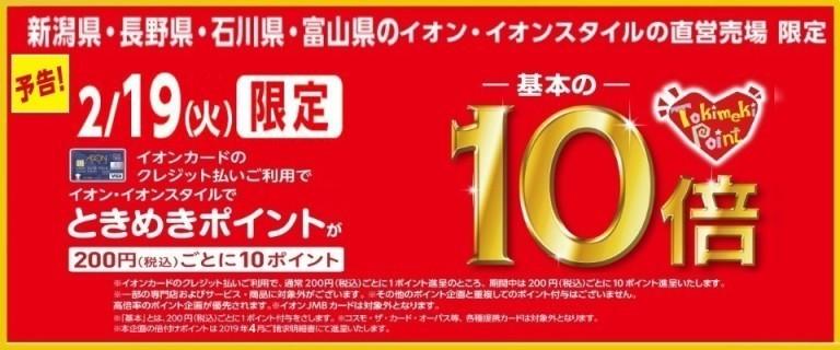 【予告】2/19(火)はときめきポイント10倍
