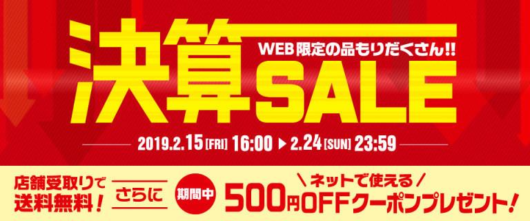 【オンラインショップ限定】決算SALE 開催中!!