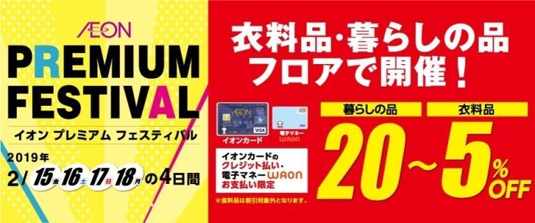 レミアムフェスティバルのご案内♪ 2/15(金)~2/18(月)4日間