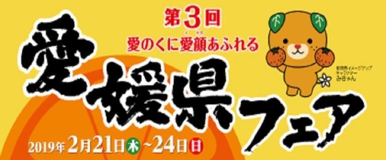 愛媛県フェア