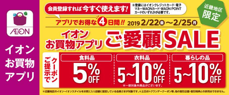 【お買物アプリ】ご愛顧SALEのお知らせ!