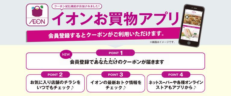 イオンお買物アプリ(新規クーポン表記無)