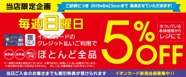 2019年8月25日(日)まで延長! 『当店限定企画』毎週日曜日 イオンカード会員5%OFF企画♪
