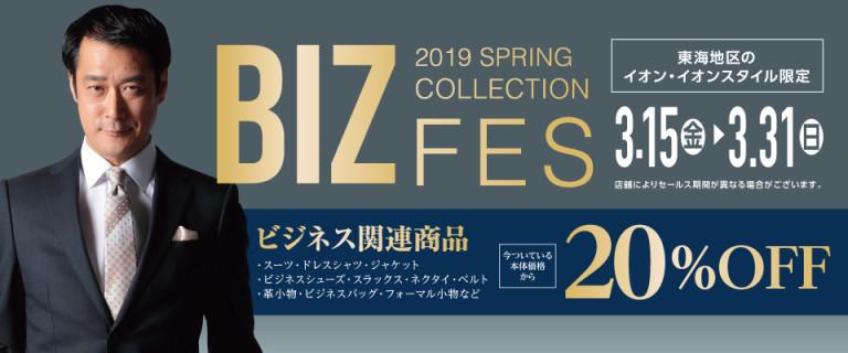 <東海地区限定>3/15(金)~3/31(日) BIZフェス ビジネス関連商品今ついている本体価格から20%OFF!