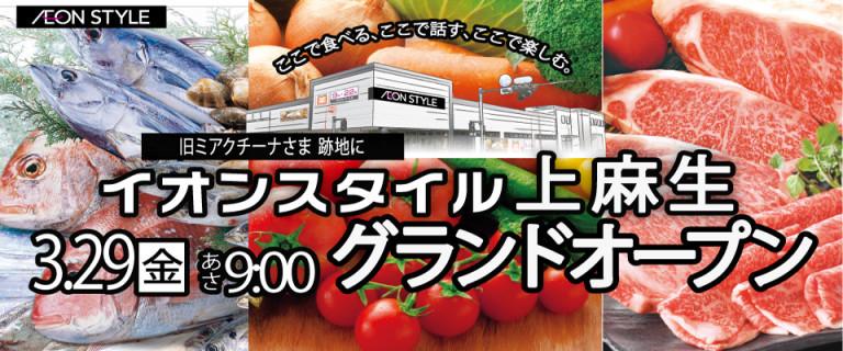 仮)3/29(金) イオンスタイル上麻生グランドオープン!