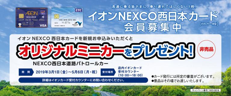 NEXCO西日本会員募集