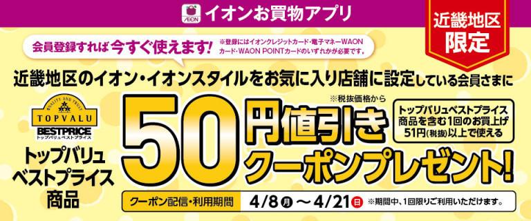 お買物アプリ「ベストプライスキャンペーン」4月21日まで!!