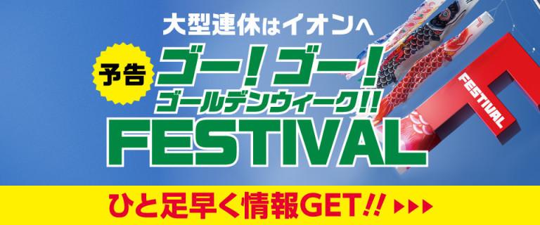 【予告】大型連休はイオンへ ゴー!ゴー!ゴールデンウィーク!!FESTIVAL