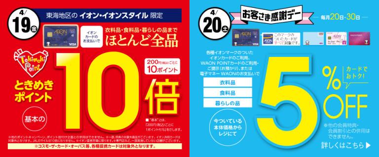 4/19(金)ときめきポイント10倍! 4/20(土)お客さま感謝デー!