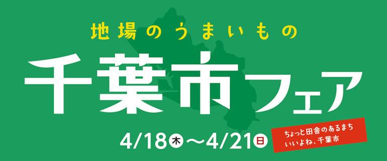 4/18(水)~21(日) 千葉市フェア 開催!