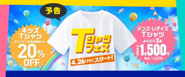 【予告】組み合わせ自由!Tシャツフェス!