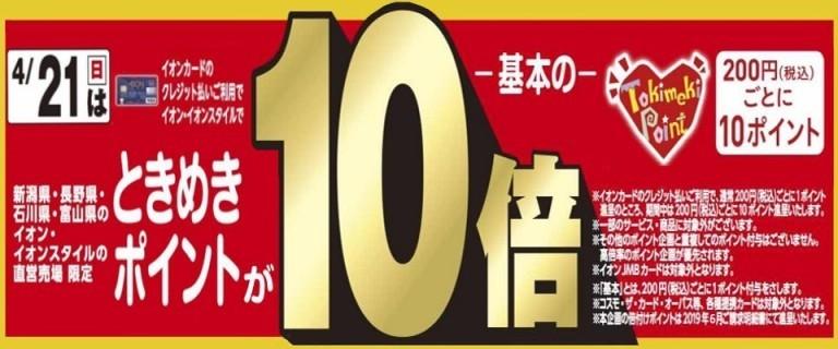 【予告】4/21(日)はときめきポイント10倍
