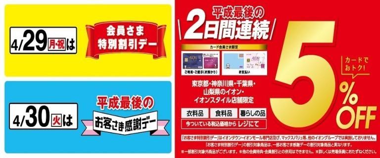 4/29・30 2日間連続感謝デー