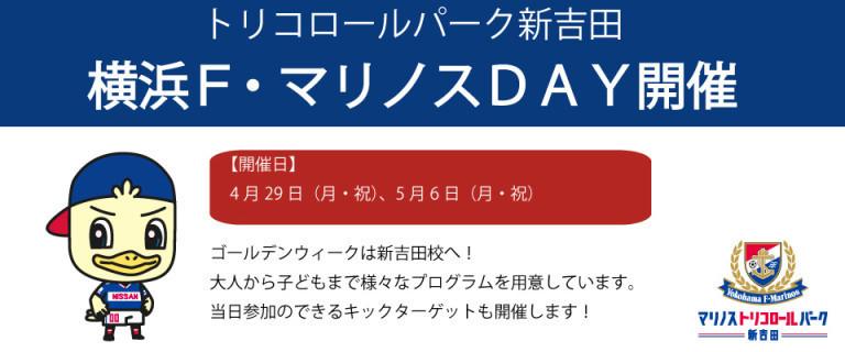 横浜F・マリノスDay開催のお知らせ ~4/29(月・祝)、5/6(月・祝)~