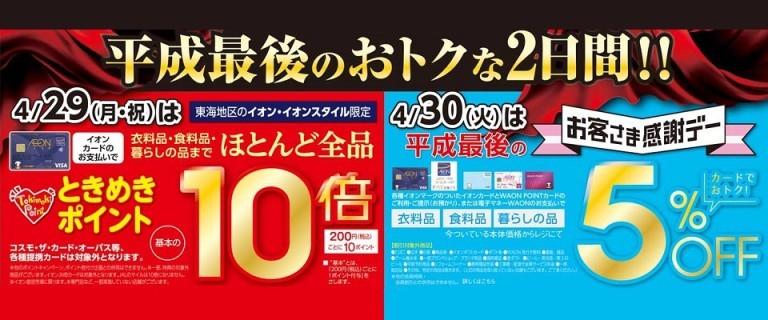 4/29(月・祝)ときめきポイント10倍! 4/30(火)お客さま感謝デー!