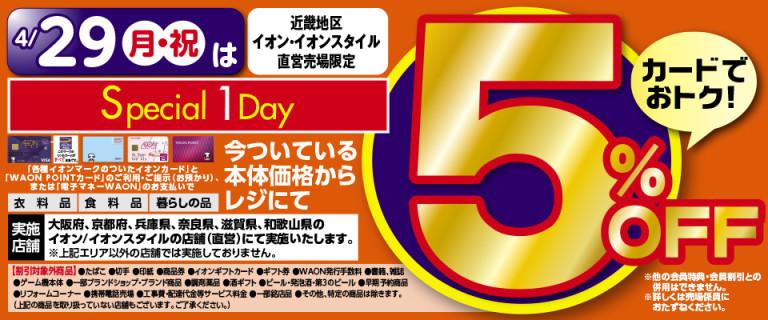 29日は、スペシャルワンデー5%オフ!!