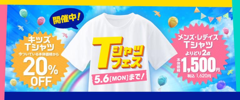 組み合わせ自由!Tシャツフェス!