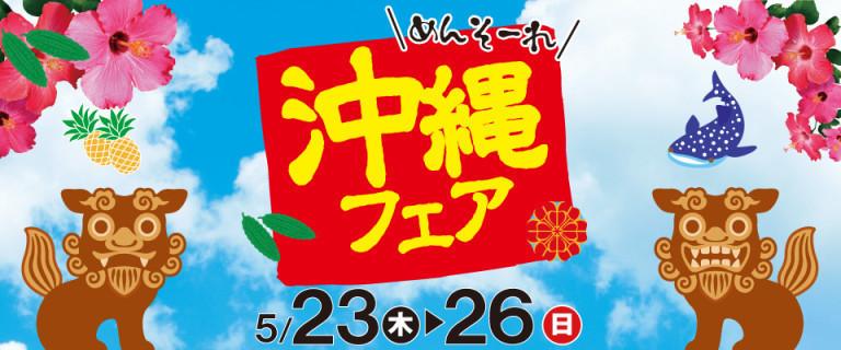 5/23(木)~26日 沖縄フェア開催