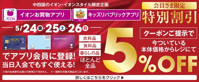 5月度お買物・キッズアプリCP