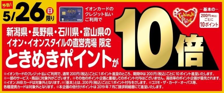 【予告】5/26(日)はときめきポイント10倍