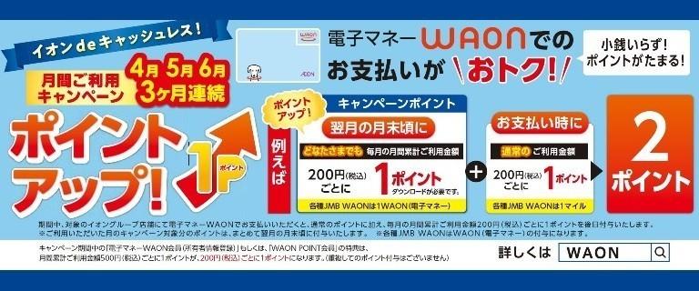 電子マネーWAONでのお支払いがおトク!