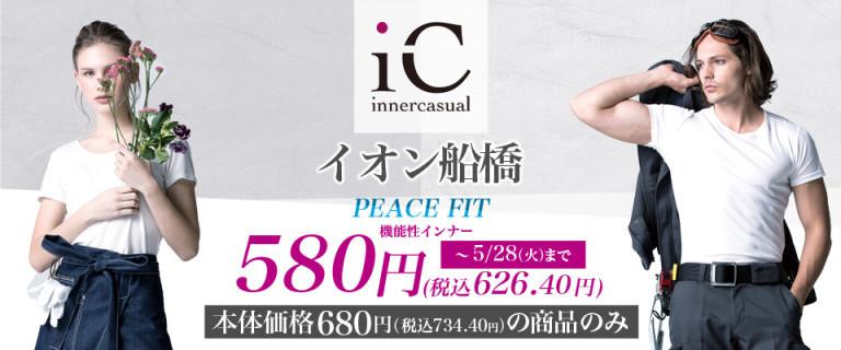 iC インナーカジュアルストア船橋 28日までピースフィット100円引き