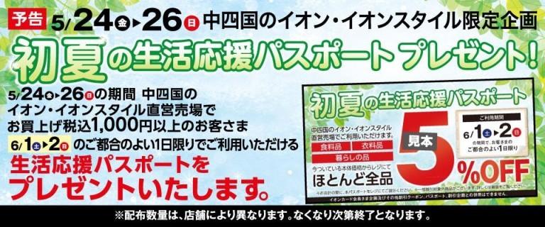 【予告】初夏応援パス