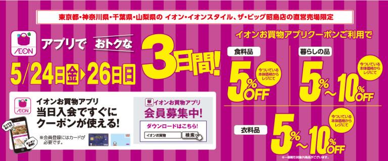 アプリでおトクな3日間♪ 5/24(金)~5/26(日)