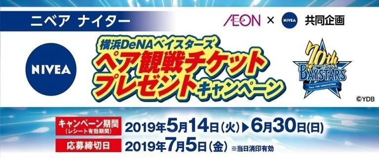 AEON×ニベア ペア観戦チケットプレゼントキャンペーン