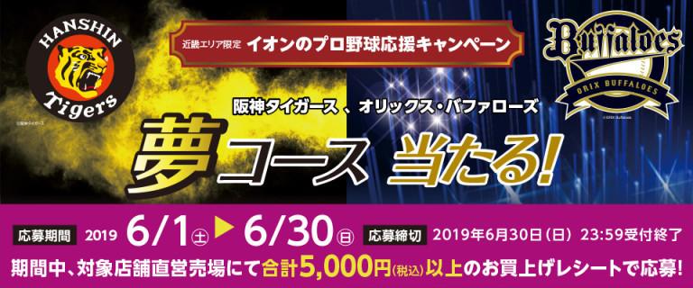 イオンプロ野球応援キャンペーン」開催中!