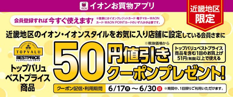 近畿地区限定【お買物アプリ】ベストプライス商品50円引きクーポンプレゼント