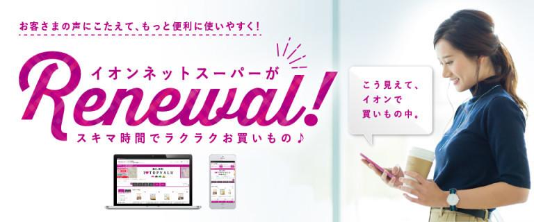 イオンネットスーパーがリニューアル!